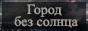http://noir.nc-21.ru/files/0016/3b/ff/85101.png